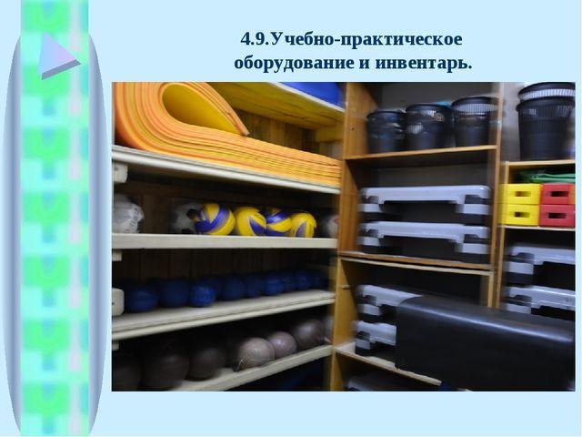 4.9.Учебно-практическое оборудование и инвентарь.