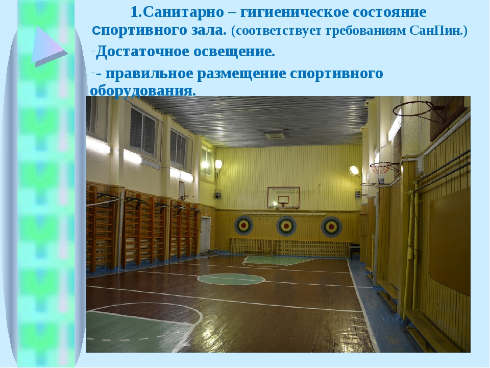 1.Санитарно – гигиеническое состояние спортивного зала. (соответствует требов...