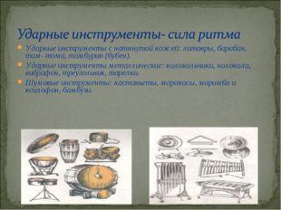 Ударные инструменты с натянутой кожей: литавры, барабан, том- тома, тамбурин