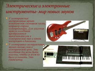 У электрических инструментов звучит механическая составная часть, например ст