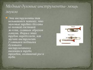 Эти инструменты так называются потому, что звуковые трубки сделаны из тонкой