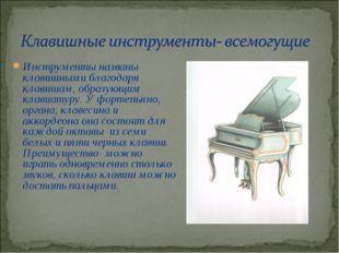Инструменты названы клавишными благодаря клавишам, образующим клавиатуру. У ф
