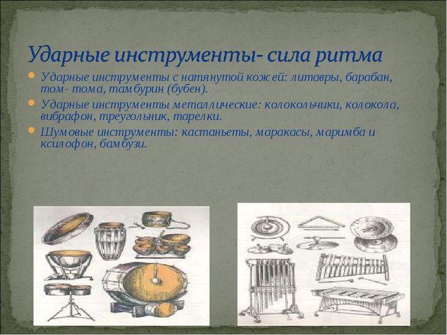Ударные инструменты с натянутой кожей: литавры, барабан, том- тома, тамбурин...