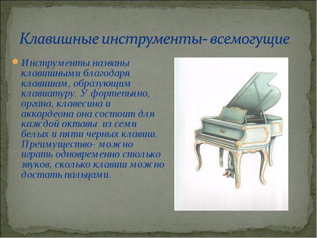 Инструменты названы клавишными благодаря клавишам, образующим клавиатуру. У ф...