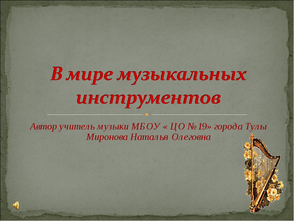 Автор учитель музыки МБОУ « ЦО №19» города Тулы Миронова Наталья Олеговна