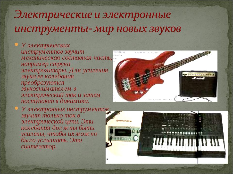 У электрических инструментов звучит механическая составная часть, например ст...