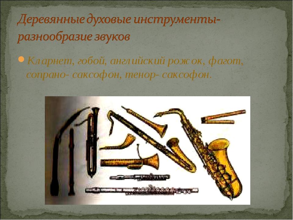 Кларнет, гобой, английский рожок, фагот, сопрано- саксофон, тенор- саксофон.