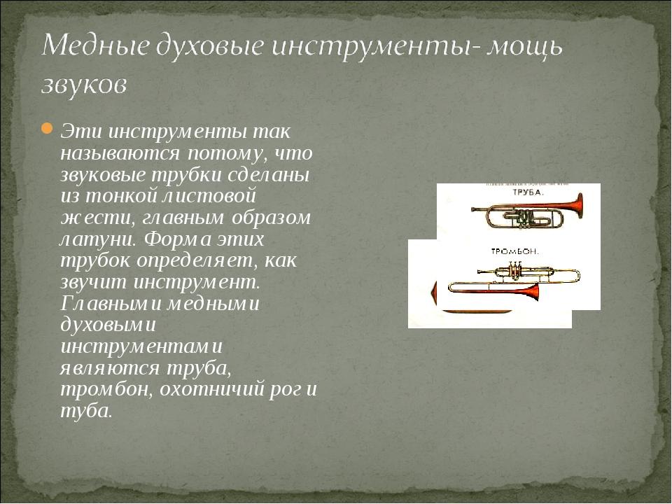 Эти инструменты так называются потому, что звуковые трубки сделаны из тонкой...