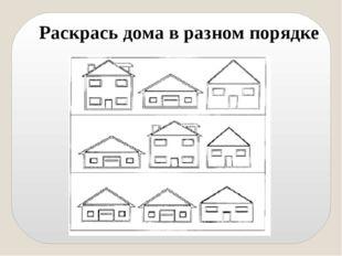 Раскрась дома в разном порядке