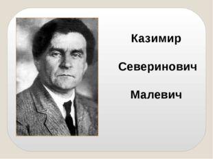 Казимир Северинович Малевич