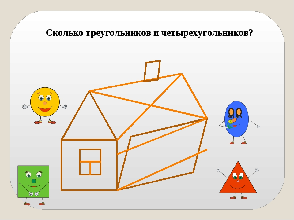 Сколько треугольников и четырехугольников?