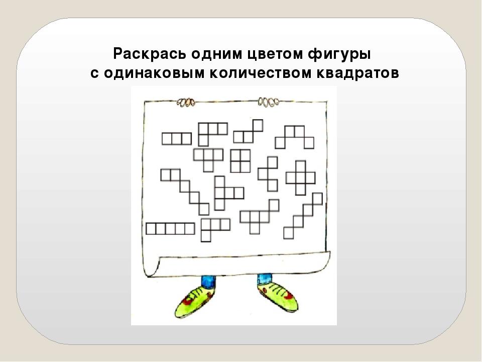 Раскрась одним цветом фигуры с одинаковым количеством квадратов