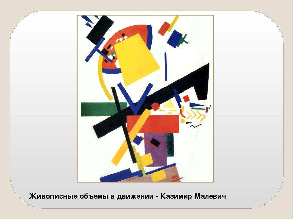 Живописные объемы в движении - КазимирМалевич