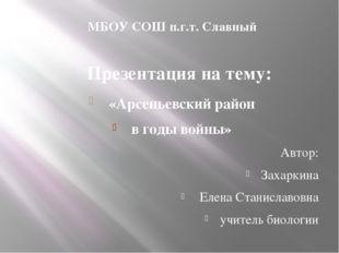 МБОУ СОШ п.г.т. Славный Презентация на тему: «Арсеньевский район в годы войн