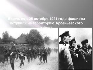 В ночь под 25 октября 1941 года фашисты вступили на территорию Арсеньевского