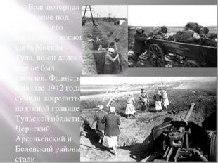 Враг потерпел поражение под Москвой, его отогнали от южного щита Москва – Ту