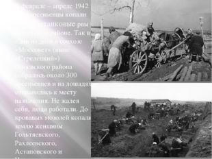 В феврале – апреле 1942 года арсеньевцы копали противотанковые рвы в Одоевск