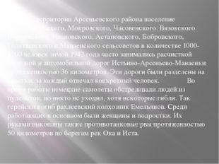 На территории Арсеньевского района население Белоколодезского, Мокровского,