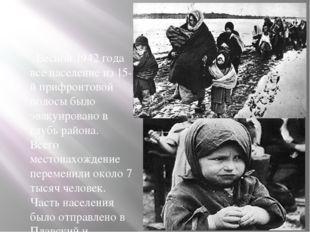 Весной 1942 года все население из 15-й прифронтовой полосы было эвакуировано