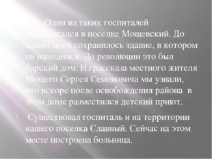 Один из таких госпиталей располагался в поселке Мощевский. До наших дней сох