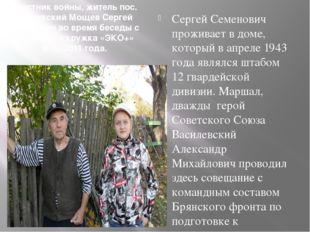 Участник войны, житель пос. Мощевский Мощев Сергей Семенович во время беседы