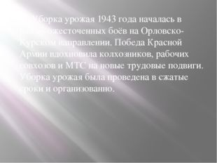 Уборка урожая 1943 года началась в разгар ожесточенных боёв на Орловско-Курс