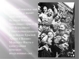 Приближался май 1945 года, а значит приближалась Великая Победа! 9мая вышел