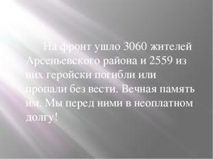 На фронт ушло 3060 жителей Арсеньевского района и 2559 из них геройски погиб
