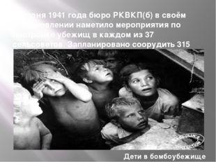 30 июня 1941 года бюро РКВКП(б) в своём постановлении наметило мероприятия п