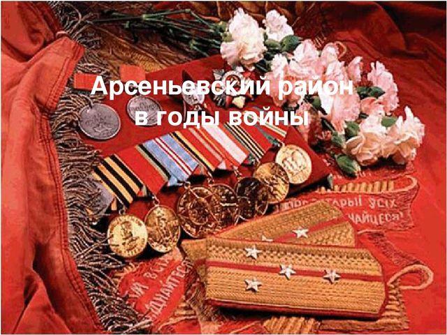 Арсеньевский район в годы войны