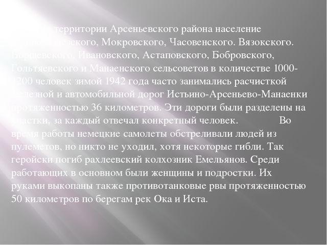 На территории Арсеньевского района население Белоколодезского, Мокровского,...