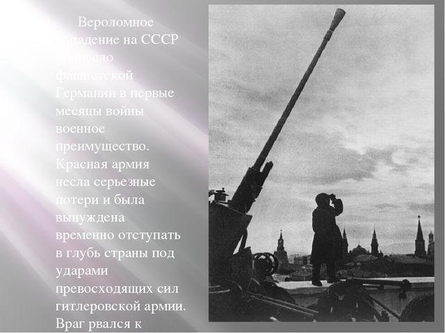 Вероломное нападение на СССР принесло фашистской Германии в первые месяцы во...