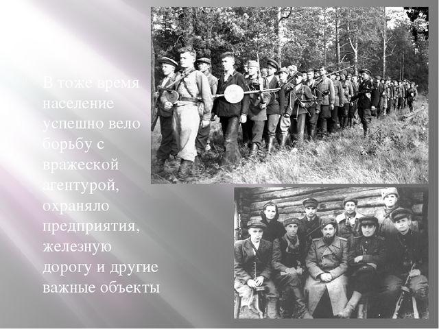 В тоже время население успешно вело борьбу с вражеской агентурой, охраняло п...
