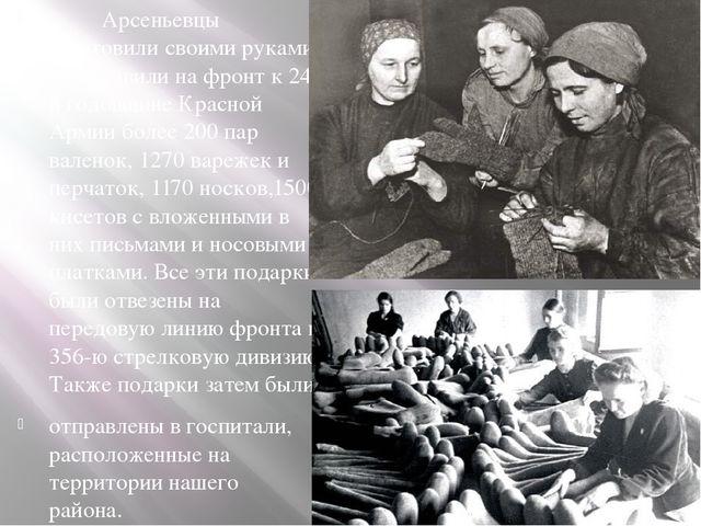Арсеньевцы изготовили своими руками и отправили на фронт к 24-й годовщине Кр...