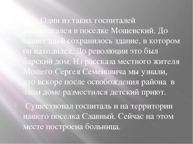 Один из таких госпиталей располагался в поселке Мощевский. До наших дней сох...