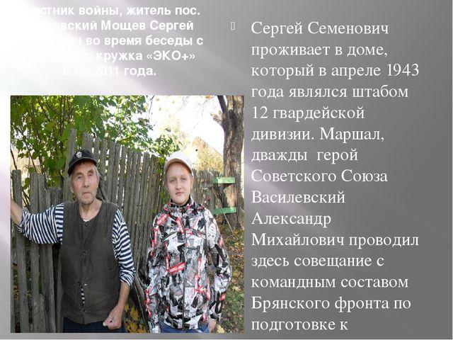 Участник войны, житель пос. Мощевский Мощев Сергей Семенович во время беседы...
