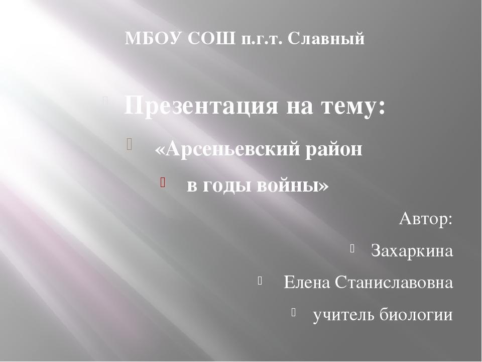 МБОУ СОШ п.г.т. Славный Презентация на тему: «Арсеньевский район в годы войн...