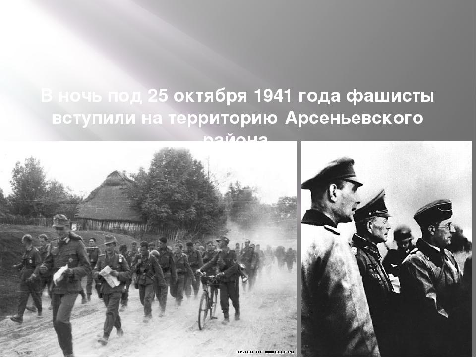 В ночь под 25 октября 1941 года фашисты вступили на территорию Арсеньевского...