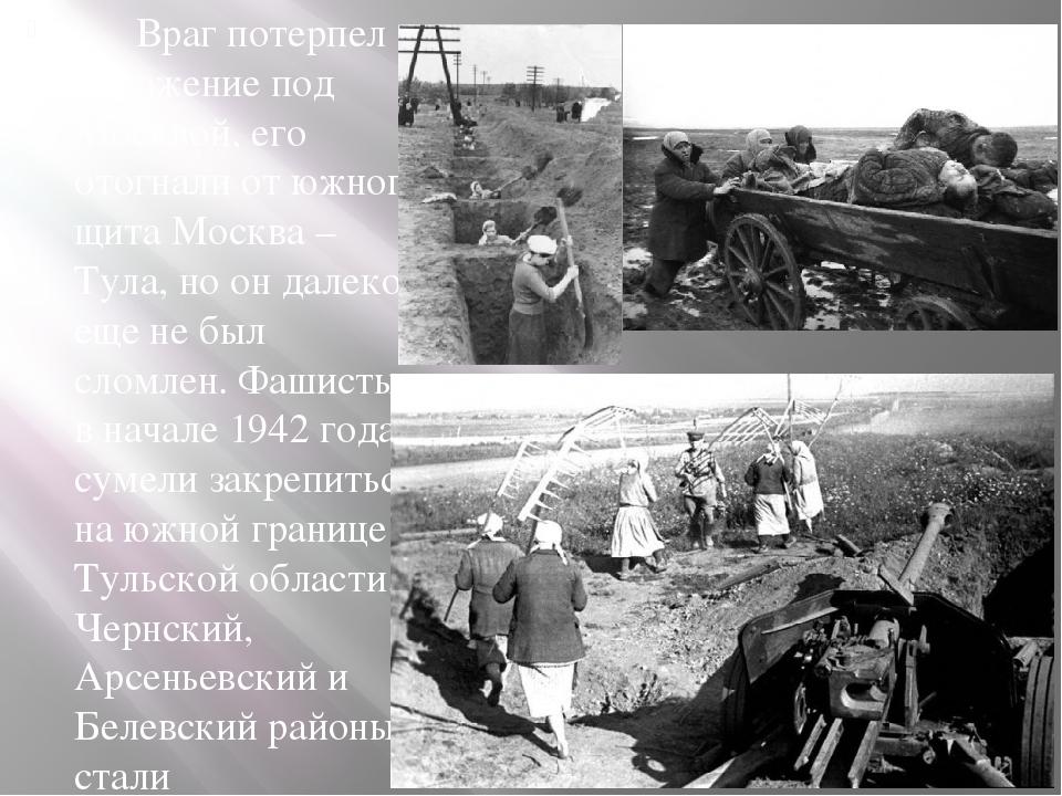 Враг потерпел поражение под Москвой, его отогнали от южного щита Москва – Ту...