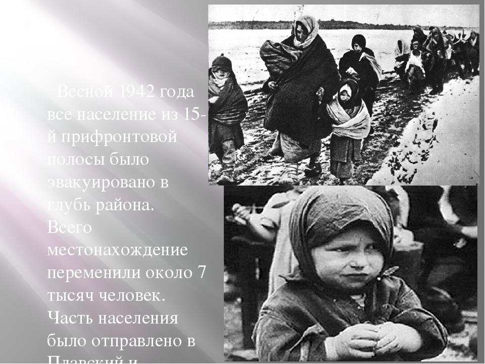 Весной 1942 года все население из 15-й прифронтовой полосы было эвакуировано...