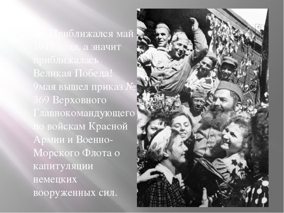 Приближался май 1945 года, а значит приближалась Великая Победа! 9мая вышел...