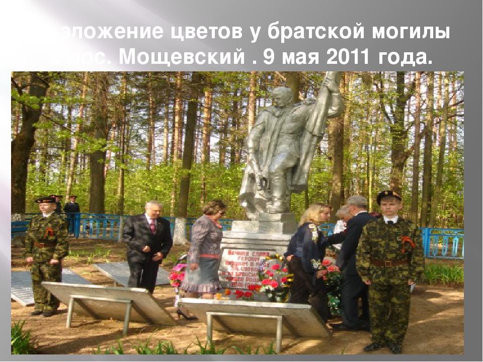 Возложение цветов у братской могилы в пос. Мощевский . 9 мая 2011 года.