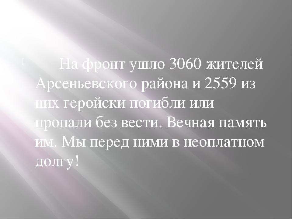 На фронт ушло 3060 жителей Арсеньевского района и 2559 из них геройски погиб...