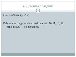 4. Домашнее задание П.7, №290(в, г), 292. Рабочая тетрадь на печатной основе: