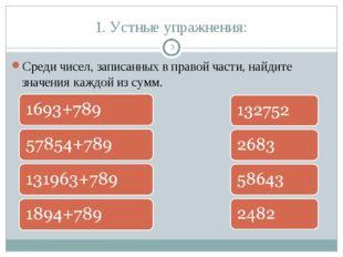 1. Устные упражнения: Среди чисел, записанных в правой части, найдите значени