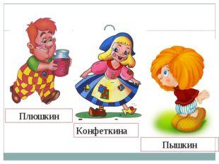 Плюшкин Пышкин Конфеткина