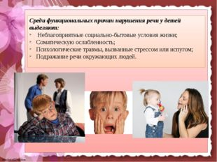 Среди функциональных причин нарушения речи у детей выделяют: Неблагоприятные