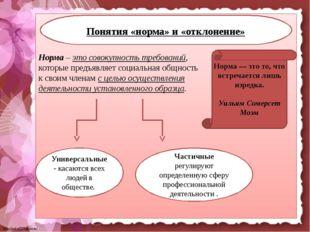Понятия «норма» и «отклонение» Норма — это то, что встречается лишь изредка.
