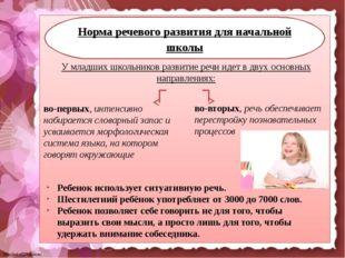 Норма речевого развития для начальной школы У младших школьников развитие ре