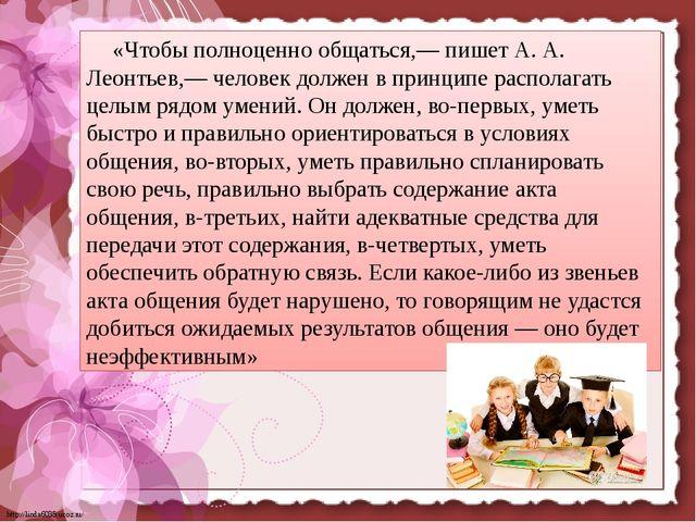 «Чтобы полноценно общаться,— пишет А. А. Леонтьев,— человек должен в принцип...